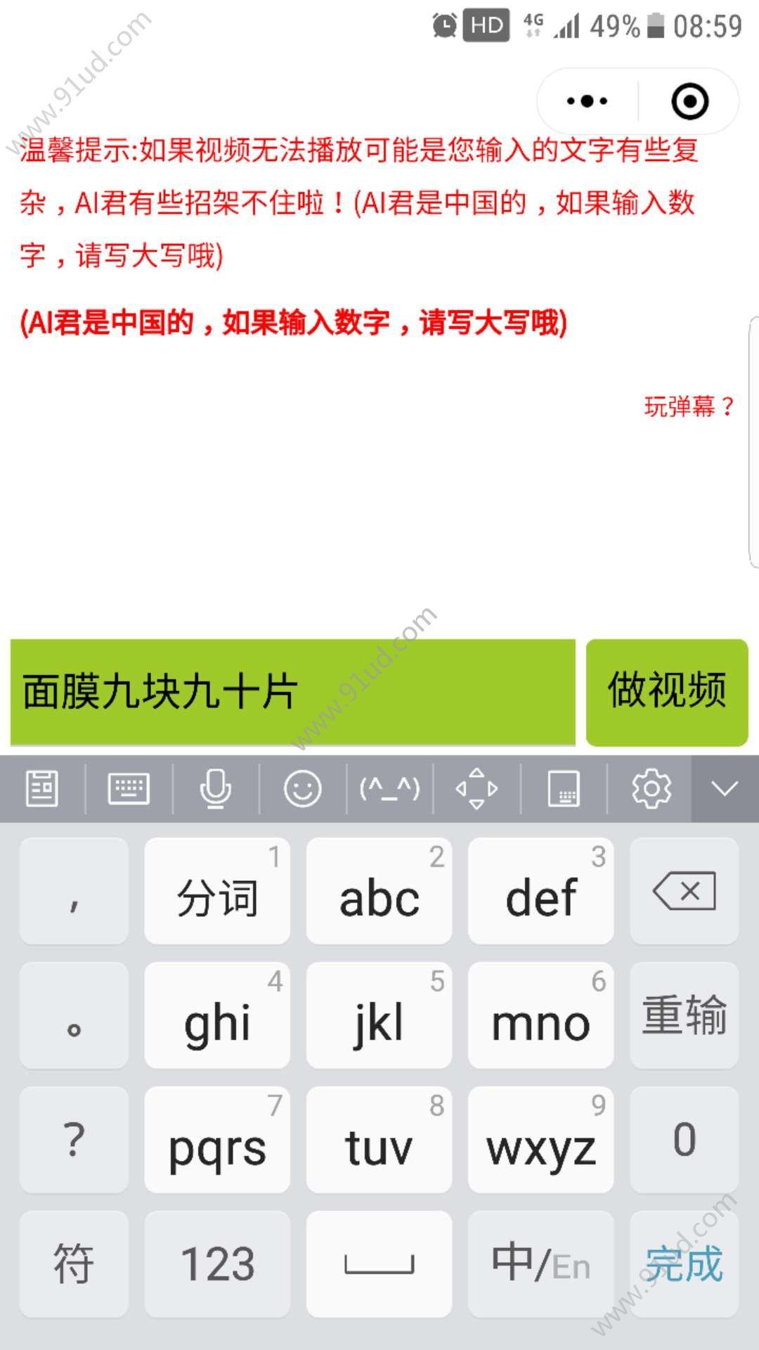 惠图惠影小程序截图