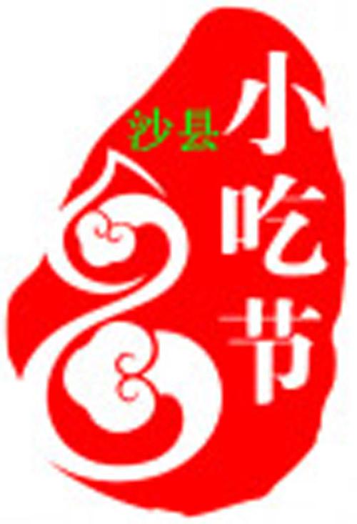 128沙县小吃文化节