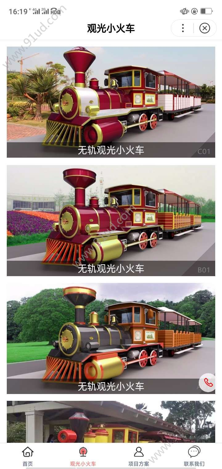 蒂森观光小火车小程序截图