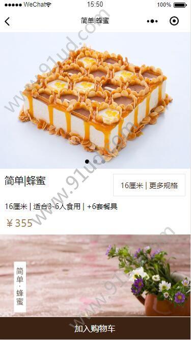 ebeecake小蜜蜂蛋糕小程序截图