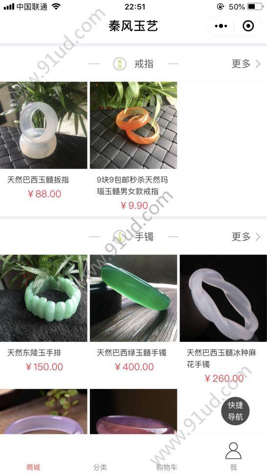 秦风玉艺小程序截图