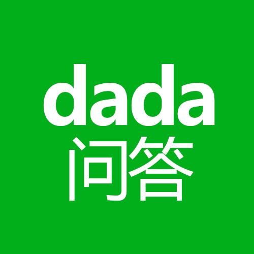 dada问答