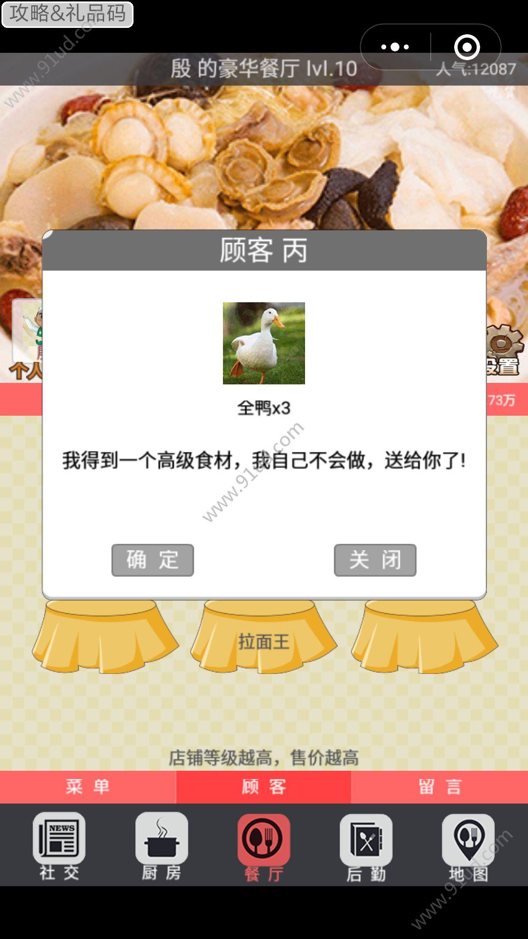 中华美食家小程序截图