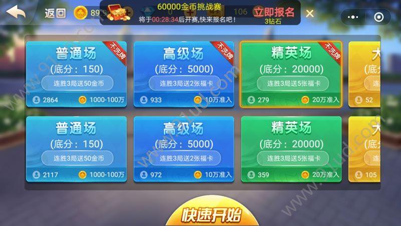 东胜斗地主小程序截图