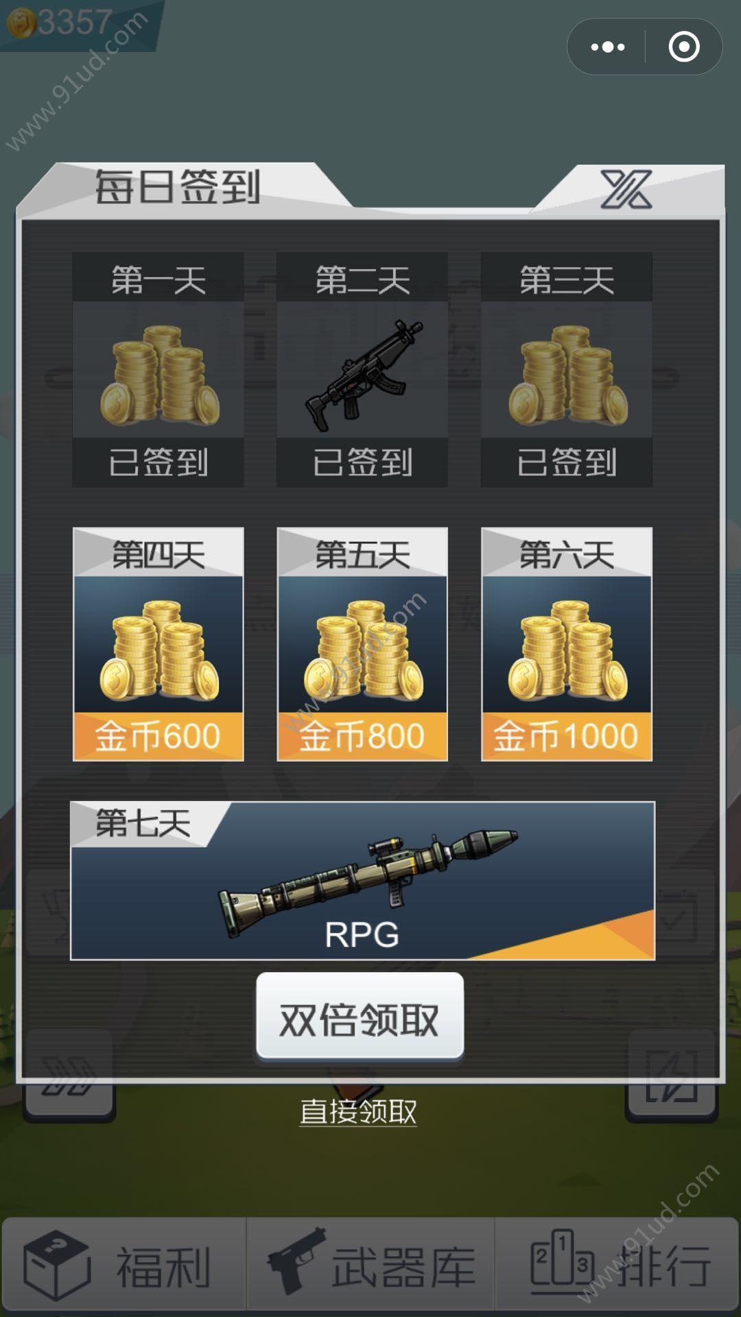 射击训练营小程序截图