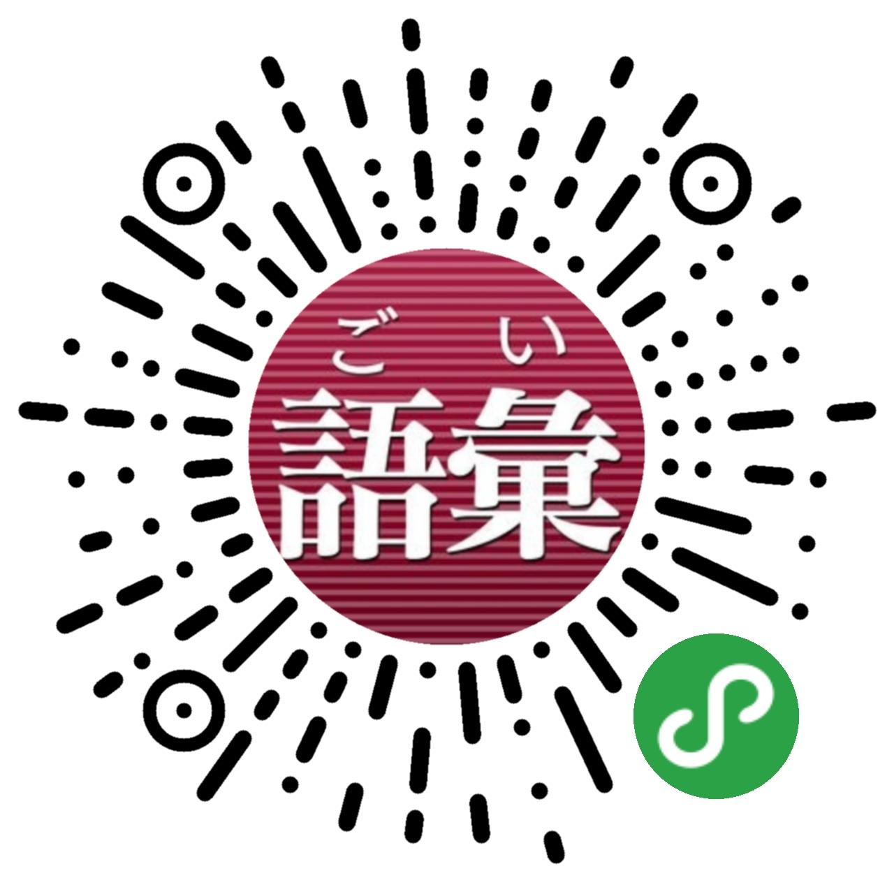 日语词汇库
