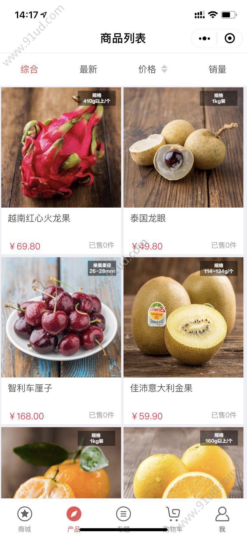 新疆水果特产小程序截图