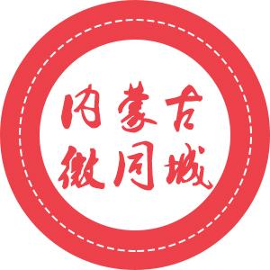 内蒙古微同城