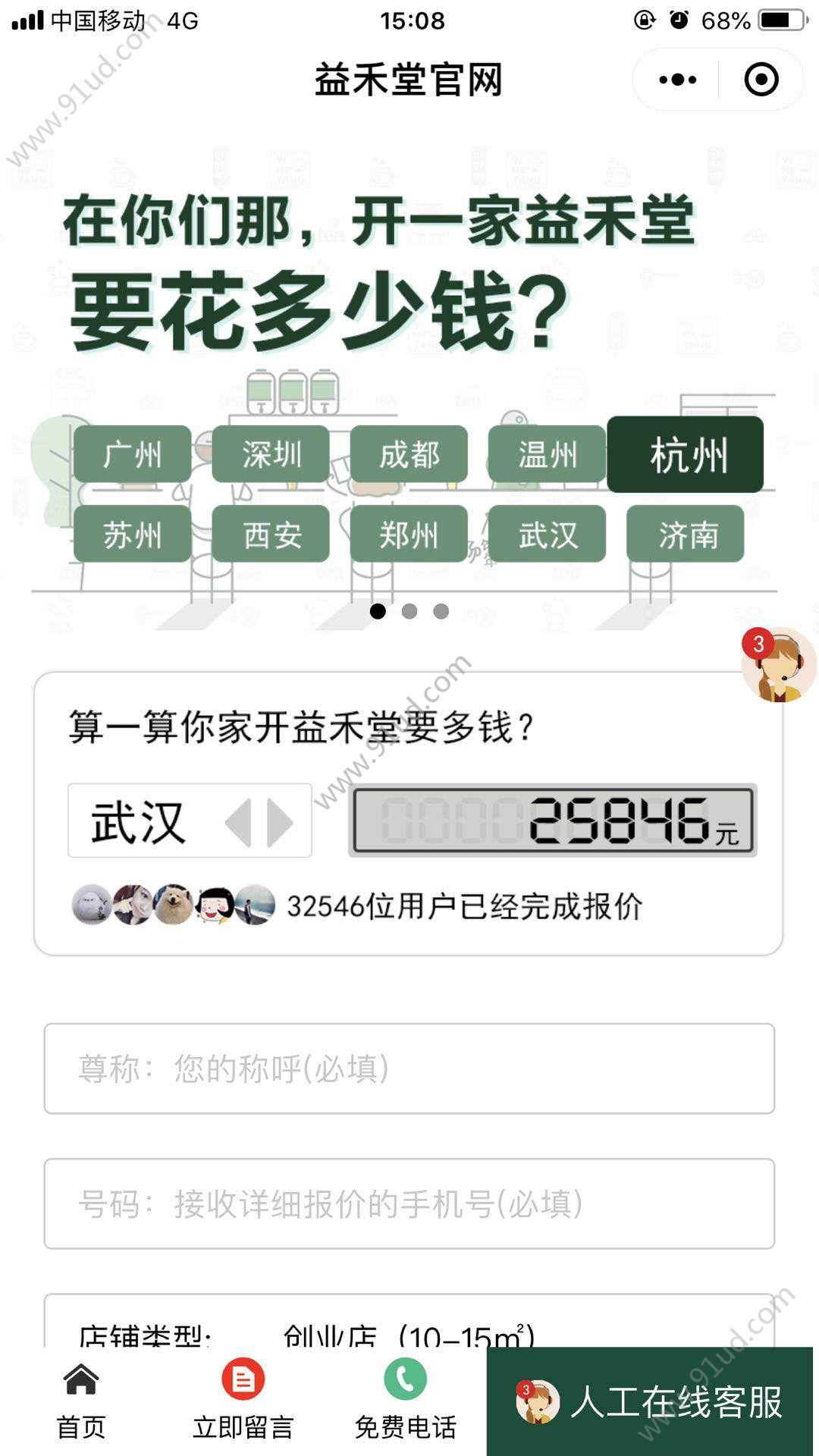 益禾堂官网小程序截图