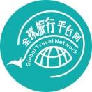 全球旅行平台网