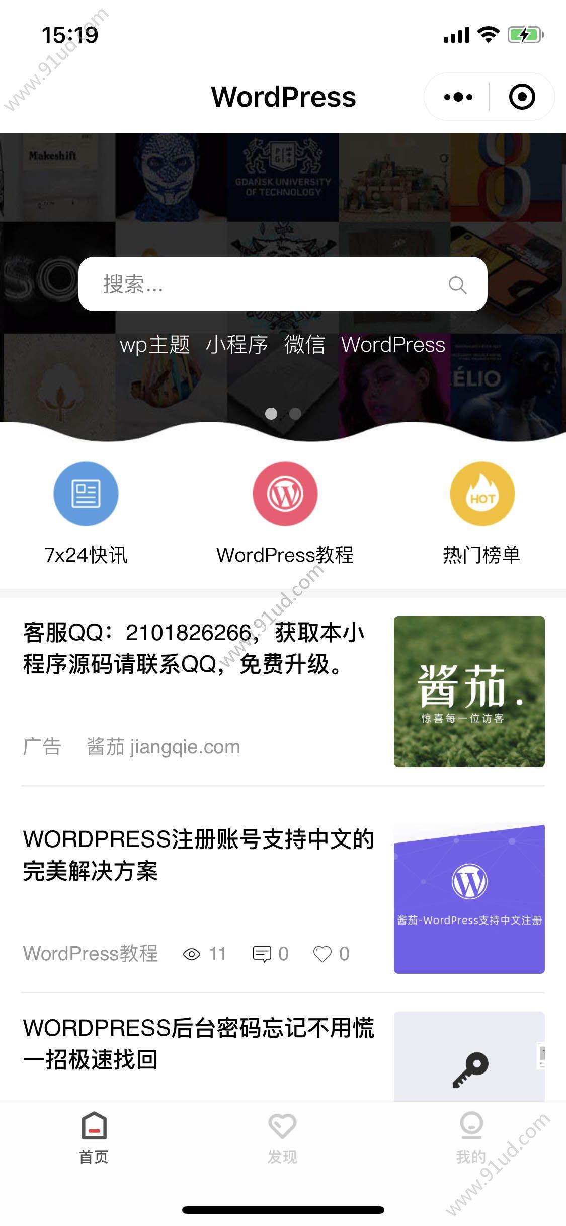 WordPress中文网小程序截图