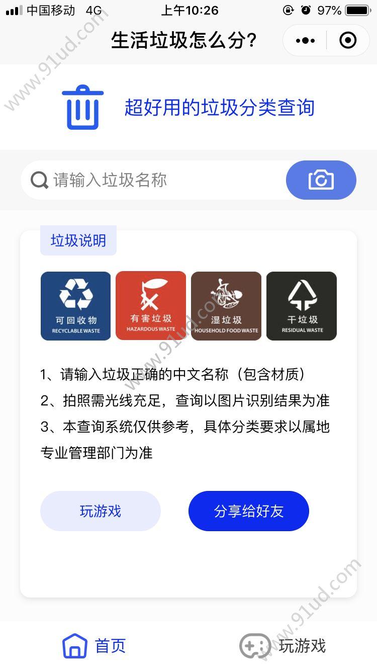 超好用的环保垃圾分类工具小程序截图