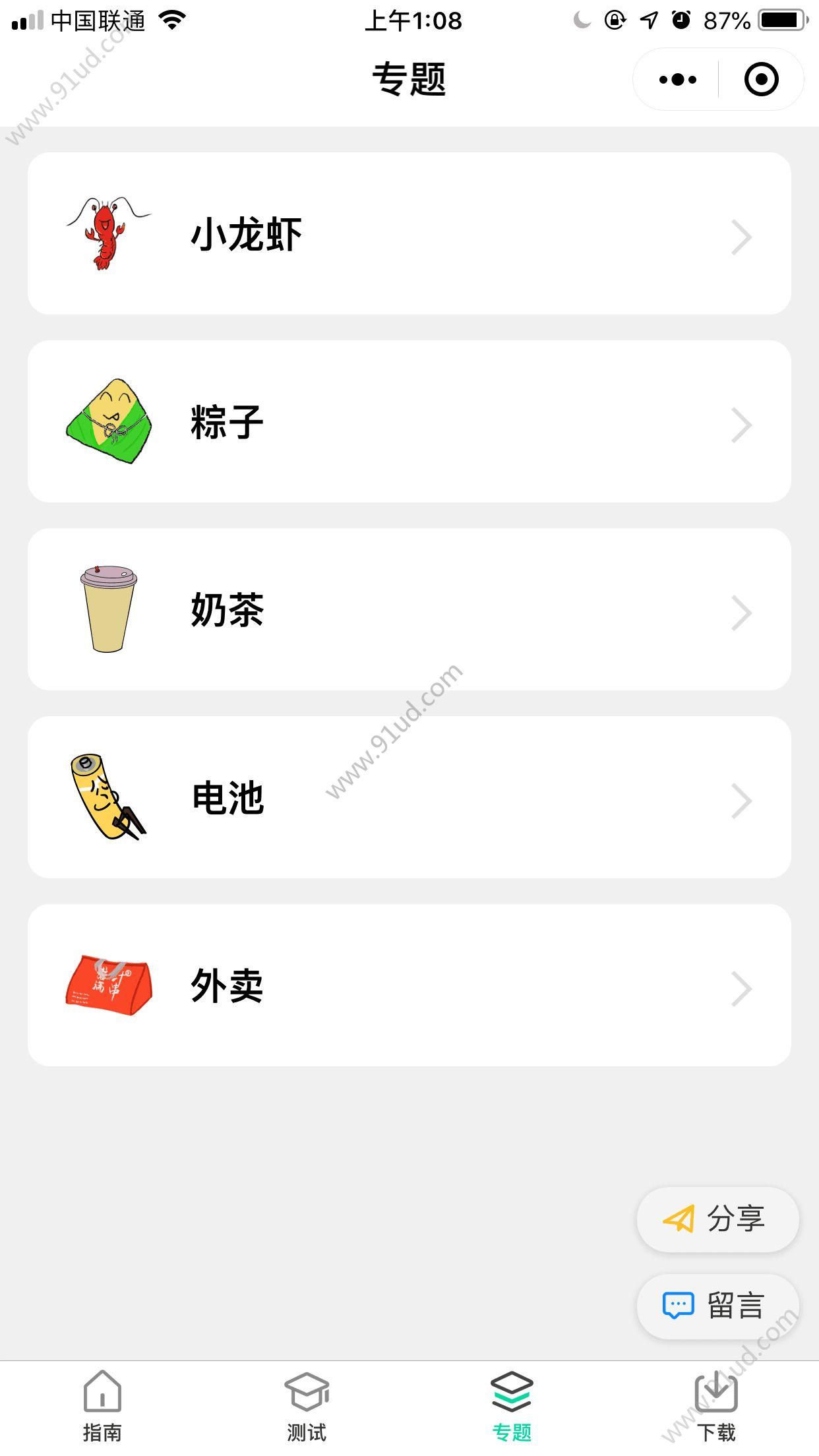 垃圾分类查询国际版小程序截图