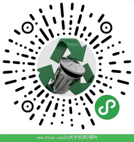 垃圾分类垃圾回收指南二维码