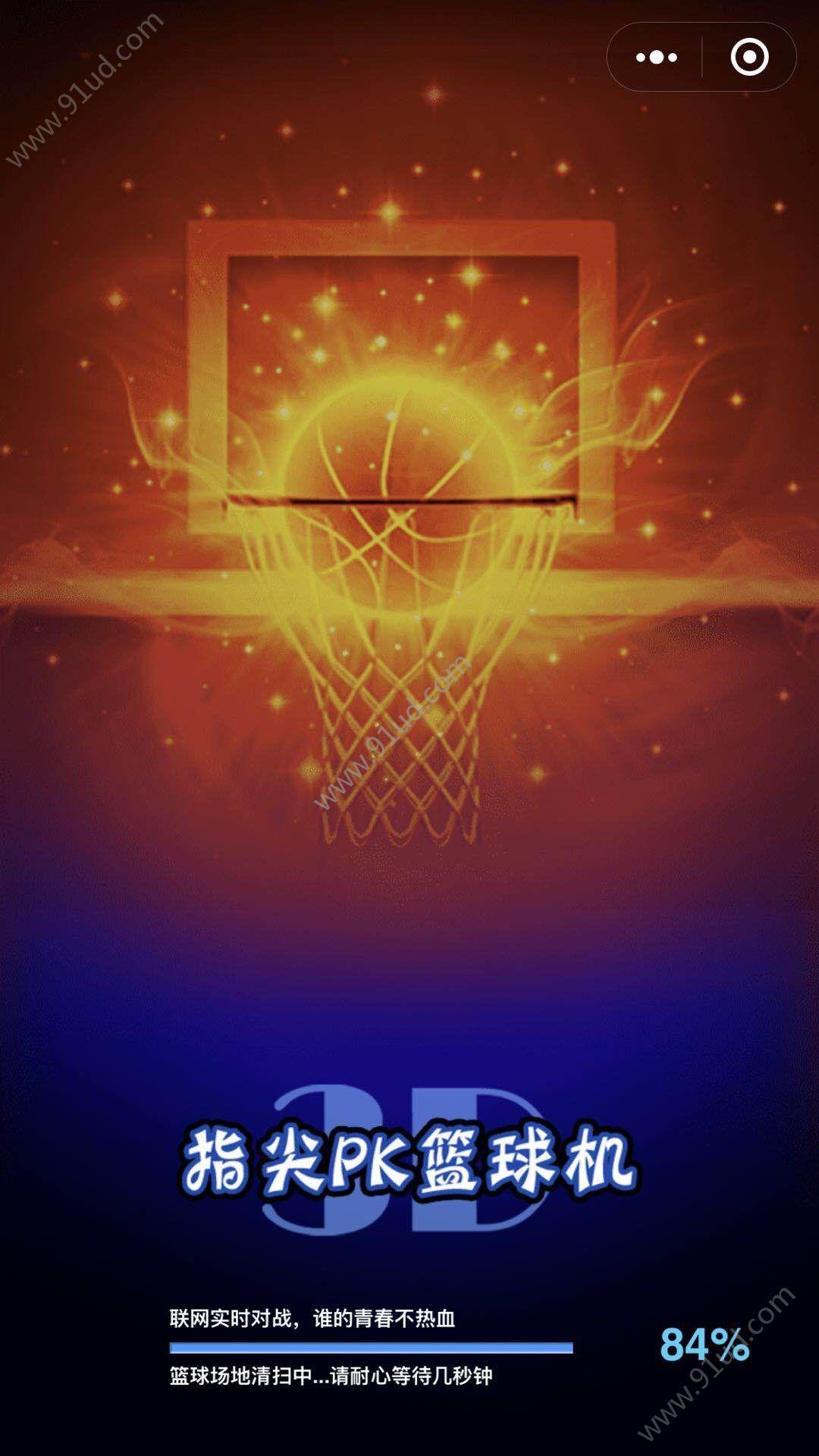 吃鸡篮球小程序截图