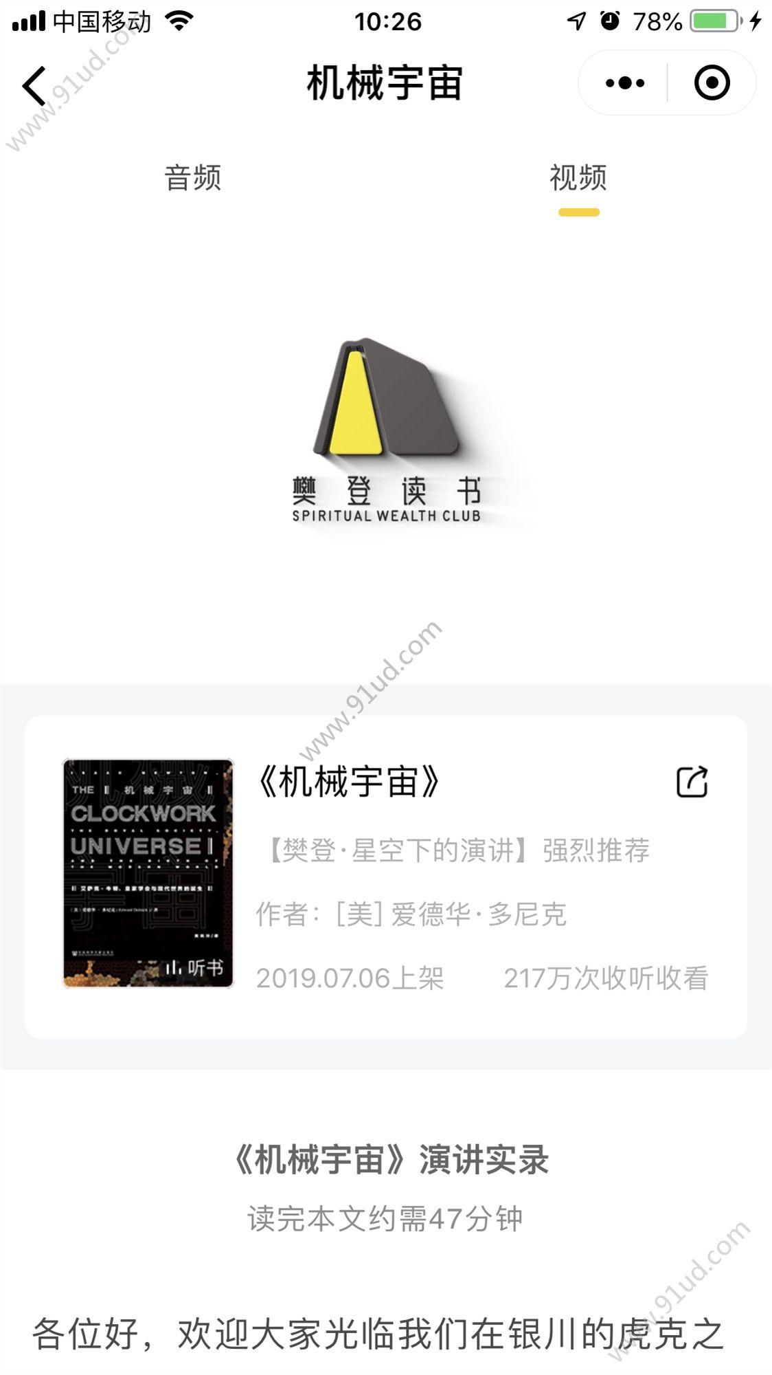 樊登读书小程序截图