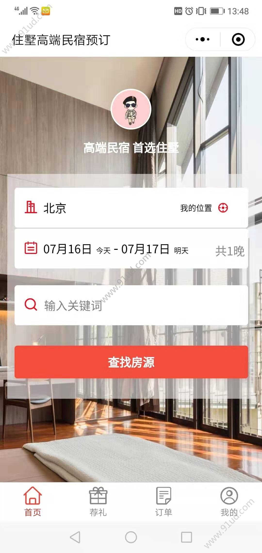 住墅高端民宿预订小程序截图