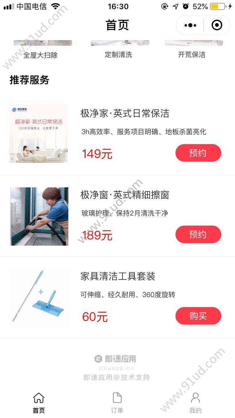 南京河马保洁小程序截图