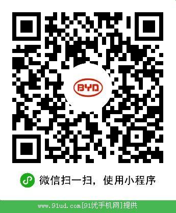 BYD招聘中心二维码