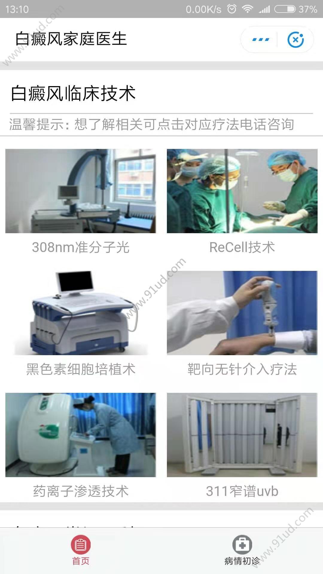白癜风家庭医生小程序截图