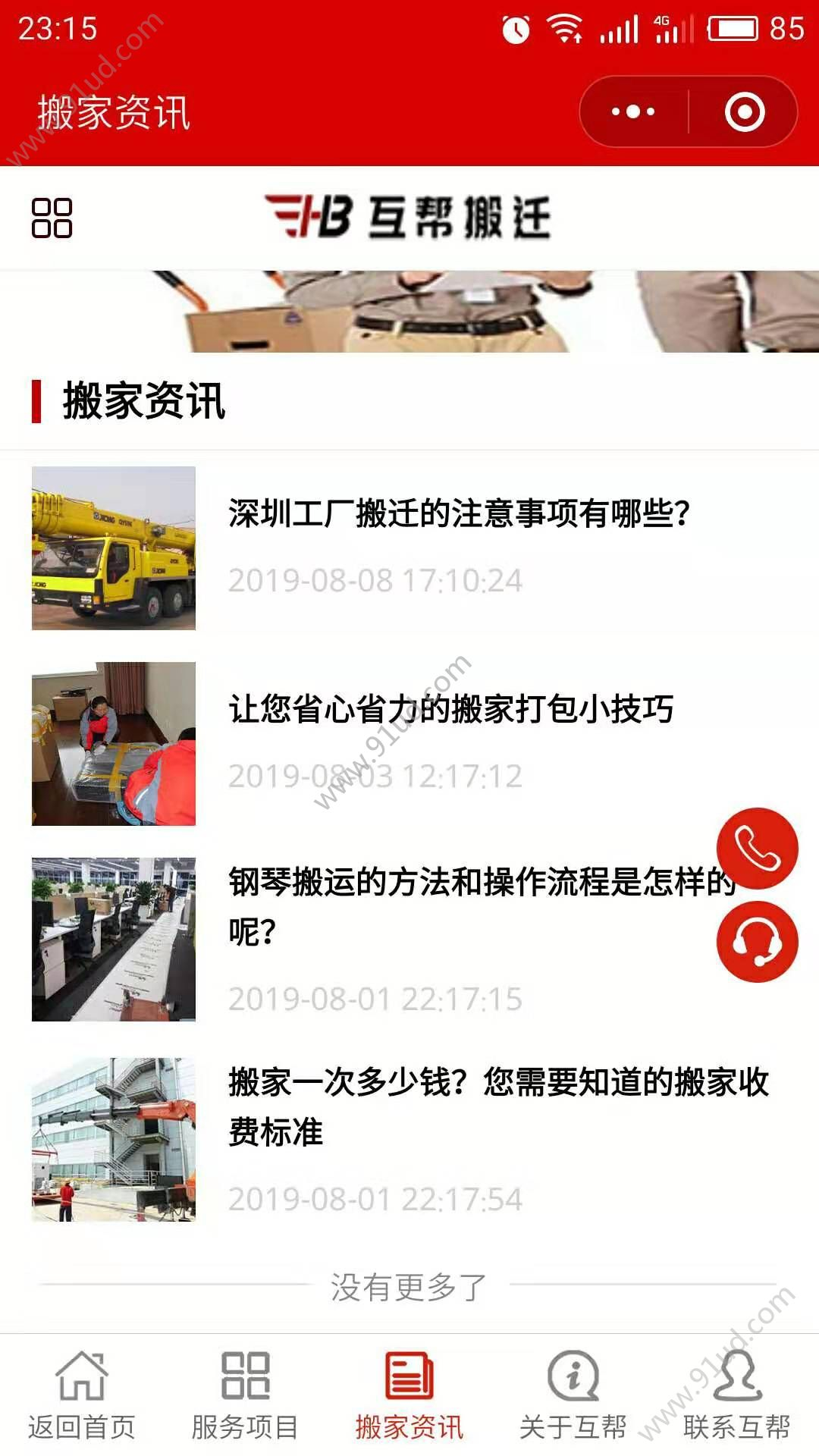 深圳搬家公司互幫搬家搬廠小程序截圖