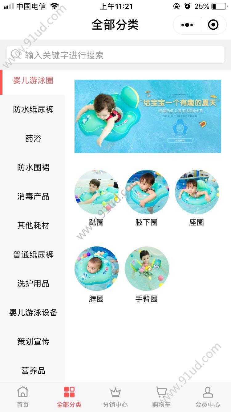 爱婴游小程序截图