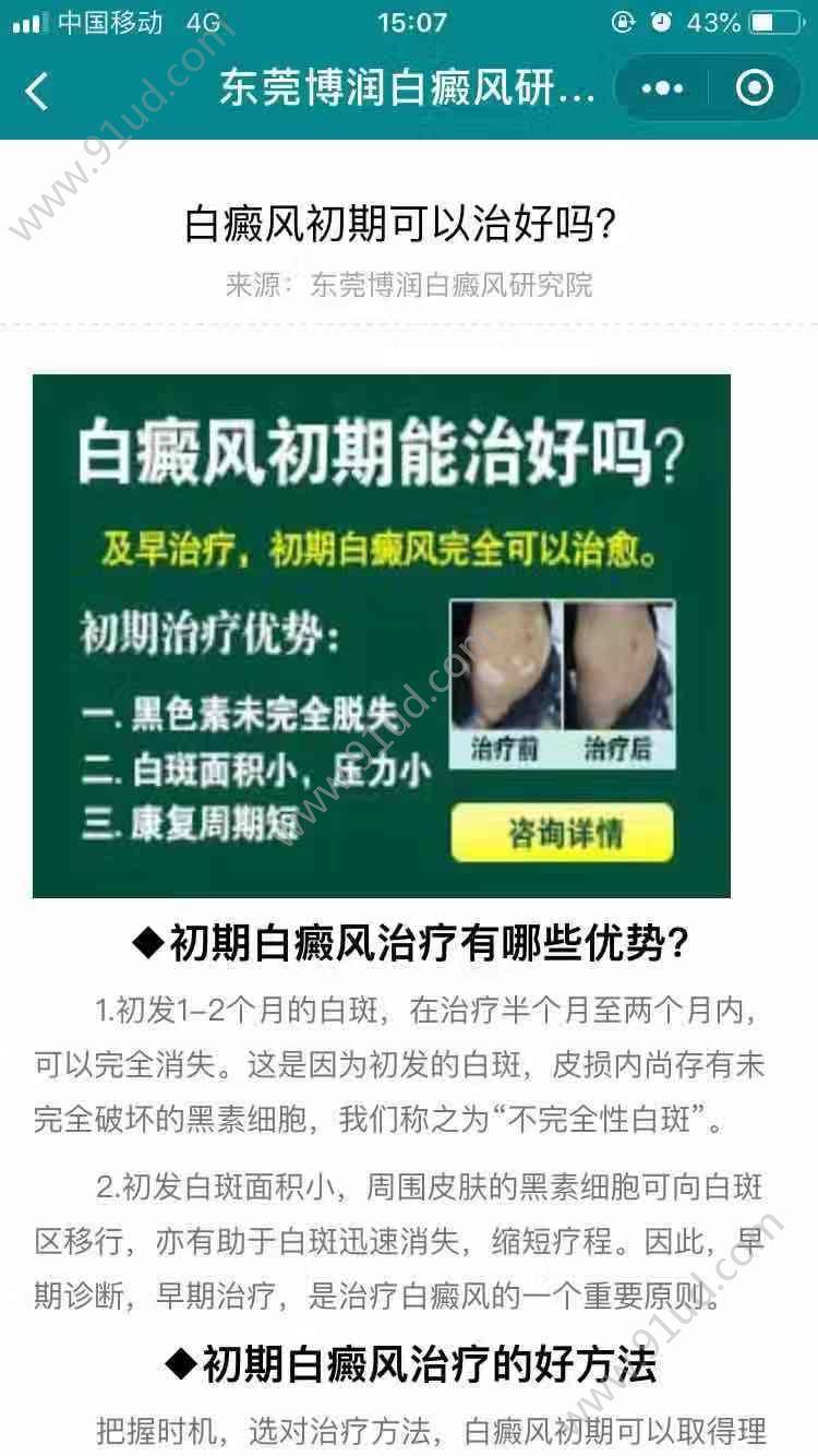 东莞博润白癜风医院小程序截图
