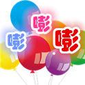 魔法氣球嘭嘭嘭