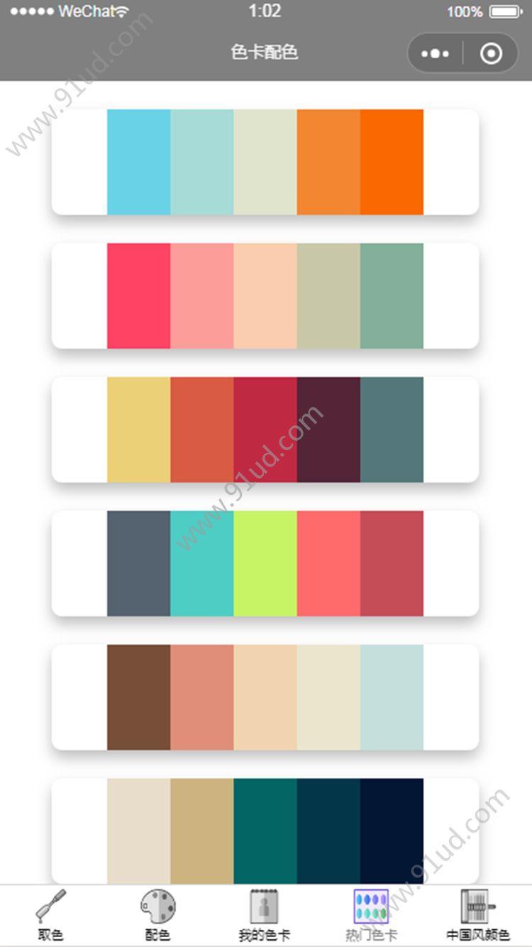 色卡取色配色小程序截图