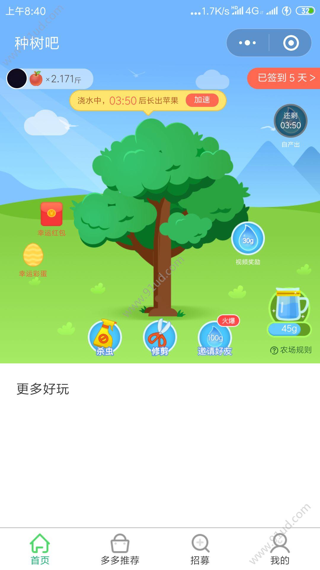 種樹吧小程序截圖